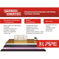 Водяной энергосберегающий теплый пол X-L PIPE Daewoo Enertec X-L Pipe