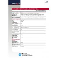 Цинконаполненый грунт Tambour для антикоррозионной защиты