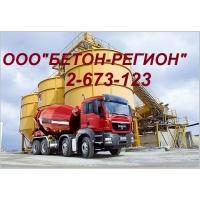 Бетон м100,м150,м200,м250,м300,м350 доставка от производителя