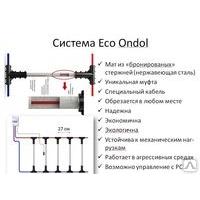 Система отопления ЭкоОндол Бронированные стержни