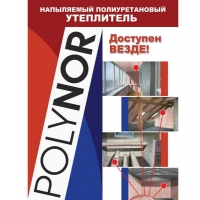 Напыляемый полиуретановый утеплитель POLYNOR (баллоны)