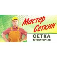 ЦПВС сетка Мастер Сеткин 20*20 0,5 0,7