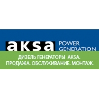 Продажа дизель генераторов AKSA напрямую от производителя