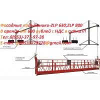 Фасадный подъёмник (Люлька) ZLP 630/800  ZLP