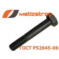 Болт высокопрочный М20x300  ГОСТ Р 52644-2006 метизстрой