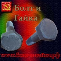 Болт 27 х 120  ящ 50 кг  ГОСТ Р52644-2006 10.9 ХЛ ОСПАЗ м