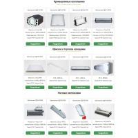 Светодиодные светильники по ценам производителя