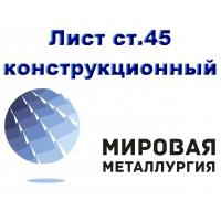 Листовая сталь 45, режем лист конструкционный марка стали 45