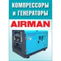 Компрессор дизельный, на собственном Airman PDS130SC-W