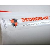 Негорючая строительная ткань (мембрана) ЭКОНОМ - НГ