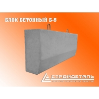 Блок бетонный Б-5, дорожного водоотвода СТРОЙДЕТАЛЬ