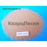 Кварцевый песок фракция 0,16-0,63 мм.  ГОСТ 51641-2000