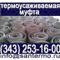 Изоляция стыковых соединений ППУ труб, муфта термоусадочная, пен San Termo