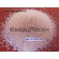 Песок кварцевый фракция 0,1-0,63мм.  ТУ 5717-001-57402391-04