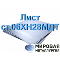 Лист ст.06ХН28МДТ
