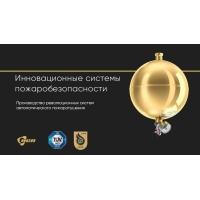 Модули газового пожаротушения ООО ИСП ЗАРЯ, СОЮЗ, УЛЬТРАZ