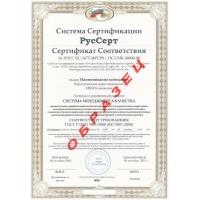 """Сертификат ISO 9001-2008  система сертификации """"РусСерт"""""""