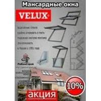 Акция!!! Скидка от 10% до 15% на мансардные окна Velux (Велюкс)