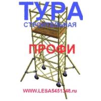 Вышка тура ПРОФИ - передвижная профи 200 высота 4,2 метра