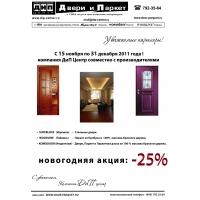 """Cтальные двери """"SUPERLOCK""""  SL-3500"""