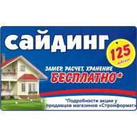 """Сайдинг Альта-профиль """"Аляска"""" от 125 рублей за 1 шт"""