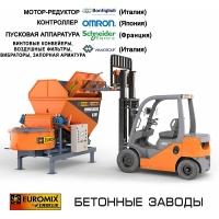 МОБИЛЬНЫЙ МИНИ-БЕТОННЫЙ ЗАВОД  EUROMIX CROCUS 8/300
