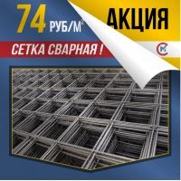 Спецпредложение! Сетка сварная 100х100х4 за 74 рубля.