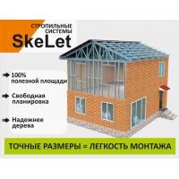 Металлическая стропильная система SkeLet  Металлическая стропильная система SkeLet