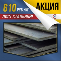 Акция! Лист стальной 10х1000х1000 мм за 610 рублей