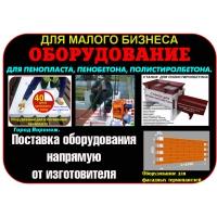 Оборудование для пенопласта, пенобетона, полистиролбетона