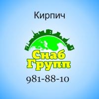 КИРПИЧ ООО СнабГрупп