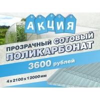 Продам Сотовый поликарбонат 4мм 2,1х12м прозрачный Ecovice