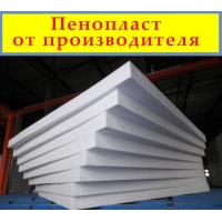 Пенопласт от производителя П С Б-С 15