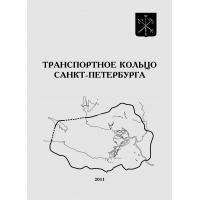 """Книга  """"Транспортное кольцо Санкт-Петербурга"""""""