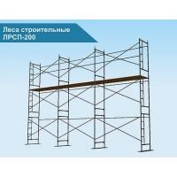 Леса строительные 2х3м Завод МВК ЛРСП200