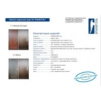 Двери металиические Kolledei Хранитель
