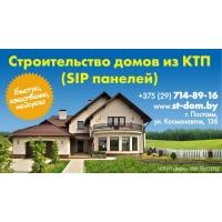 Комплекты домов из SIP-панелей