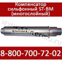 Сильфонные многослойные компенсаторы для труб отопления  ST-BM