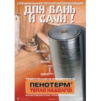 Пенопропилен Пенотерм Пенотерм ЛФ 3*1200*25 (30 кв.м/рул)