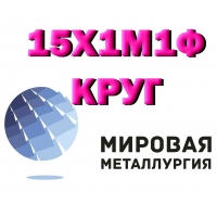 Круг сталь 15Х1М1Ф жаропрочная цена купить