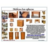 Мебель для офиса МетКом