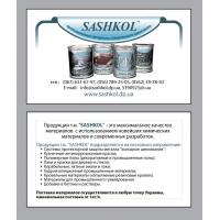 Оцинковка, холодное цинкование, антикоррозионная защита