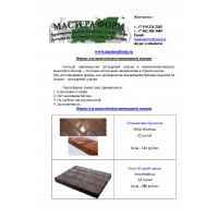 формы для тротуарной плитки ООО Мастера форм