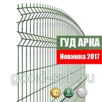 Заборные секции 3D арочного вида  ГУД АРКА