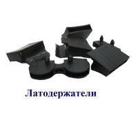 Мебельные заглушки, латодержатели, мебельная фурнитура ТД Ярославского завода кемпинговой мебели