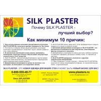 Шелковая декоративная штукатурка (жидкие обои) Silk Plaster. Silk Plaster