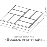 Тротуарная плитка 300*300*30