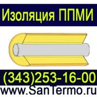 Теплоизоляция стальных труб ППМ, ППМИ San Termo