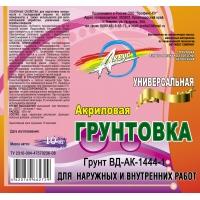 Лакокрасочный материал Аквус Универсал Грунт ВД-АК-1444-1
