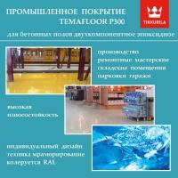 Промышленное покрытие для бетонных полов Tikkurila Temafloor P300
